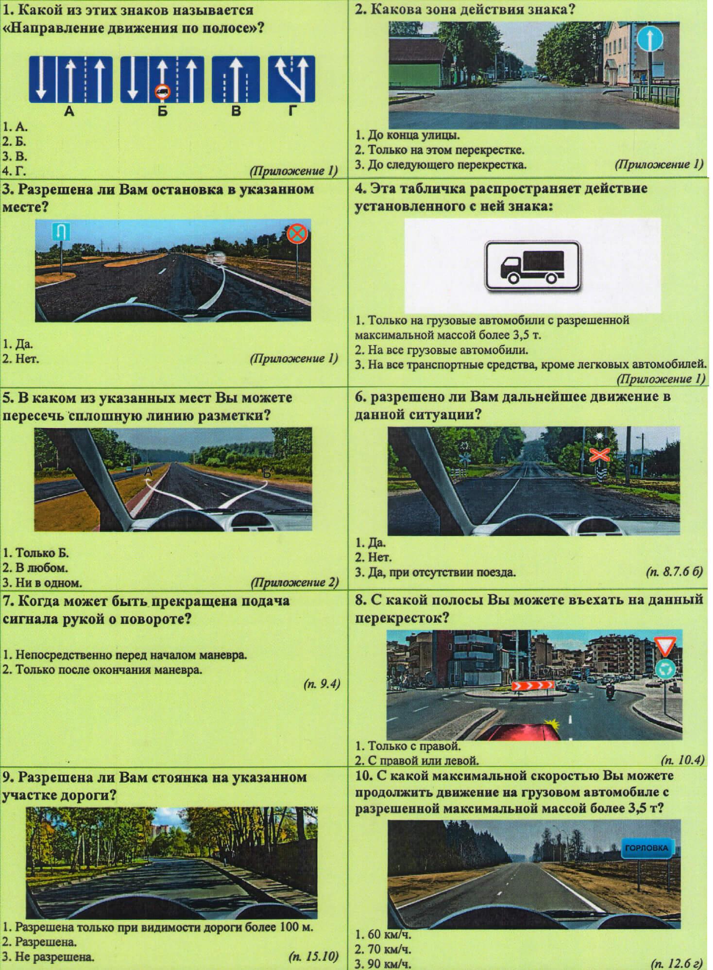 П15 правила дорожного движения