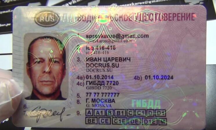 утеря водительского удостоверения