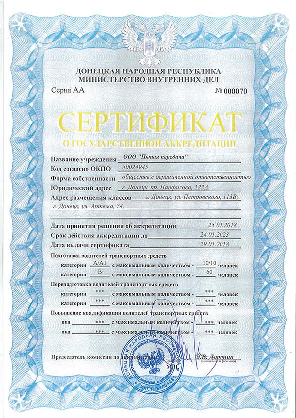 Сертификат автошколы Пятая Передача