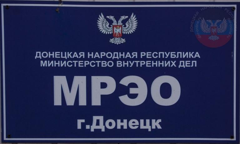 МРЭО ДНР