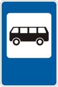Место остановки автобуса и (или) троллейбуса