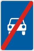 Конец дороги для автомобилей